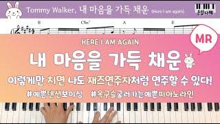 [Tommy walker/옹기장이] 내 마음을 가득채운 피아노 악보