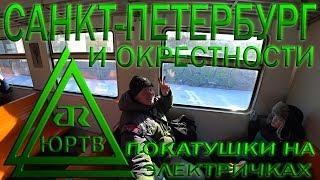 ЮРТВ 2018: Санкт-Петербург. Весёлые покатушки на электричках по окрестностям Питера. [№271]