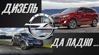 Стоит ли покупать Хендай - КИА  с Дизельным Мотором от ОПЕЛЬ