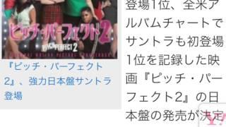 『ピッチ・パーフェクト2』、強力日本盤サントラ登場