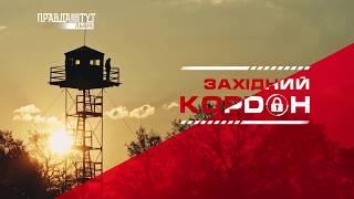 ЗАХІДНИЙ КОРДОН, випуск №95