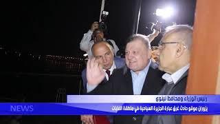 رئيس الوزراء ومحافظ نينوى يزوران موقع حادث غرق عبارة الجزيرة السياحية في منطقة الغابات