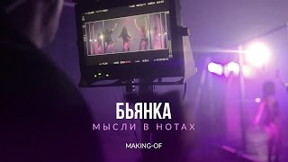 Бьянка - Мысли в нотах (Making-of)