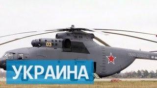 Ми-26. Максимальный подъем. Специальный репортаж Сергея Лясковского
