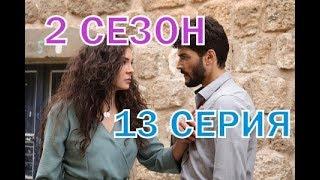 Ветреный 2 сезон 13 серия - Дата выхода