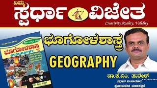 Geography Part 1(ಭೂಗೋಳಶಾಸ್ತ್ರ ಭಾಗ1),Atmosphere(ವಾಯುಗೋಳ),By Dr.KM.Suresh,Chief Editor,SpardhaVijetha