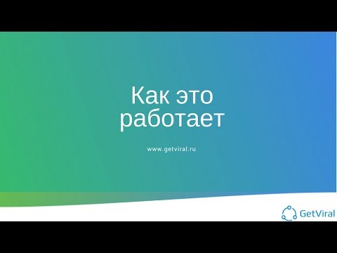 Видеообзор Getviral