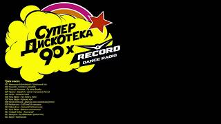Скачать сборник Русской музыки 90-х 2000-х бесплатно!!!(шансон, хиты 90-ых, в машину)