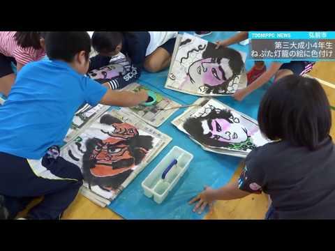 Daisantaisei Elementary School
