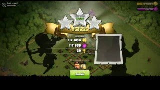 Атака 30 гигантами 3 лвл (Clash Of Clans)