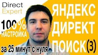 100% Настройка Яндекс Директ (поиск) за 25 минут с нуля 2017 (#3)