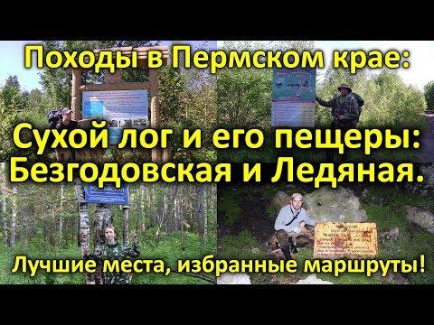 Походы в Пермском крае: сухой лог, пещеры Безгодовская и Усьвинская Ледяная. Серия 6