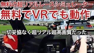 無料でVRでもう動く超リアルレースシミュレータが一切妥協なし Picar3