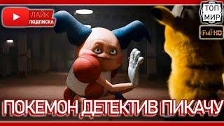 Покемон Детектив Пикачу 2019 — Русский трейлер 🔥 HD - 4К 🔥