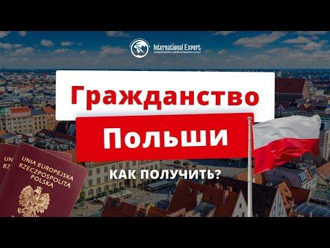 Как получить гражданство Польши? Варианты, документы, лайфхаки [2020]
