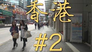 *5* Гонконг. Погружение в реальность большого города