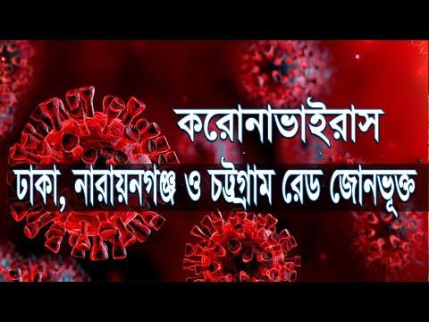 করোনা সংক্রামণে ঢাকা, নারায়নগঞ্জ ও চট্টগ্রাম রেড জোনভূক্ত | ETV News