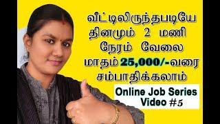 Work from home online Jobs series video 5 | Aishwarya Vignesh