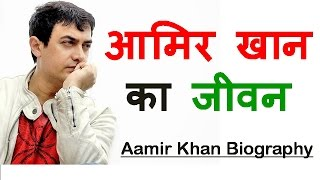 Aamir Khan Biography | Life of Aamir Khan - [Hindi] – Quick Support