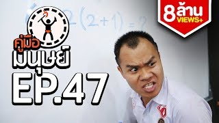 Human Guide EP. 47 ESCAPE from ANSWERING teacher's question