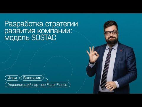 Илья Балахнин: Стратегия маркетинга. Виды анализа. Целеполагание. Позиционирование.