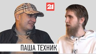 Паша Техник о наркотиках, футболе, Пошлой Молли и FACE