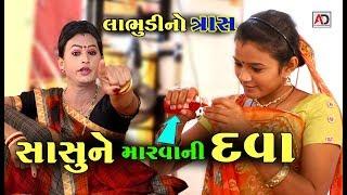 સાસુને મારવાની દવા । Sasu Ne Marvani Dava   લાભુડીનો ત્રાસ   Labhudi No Tras   AD Media