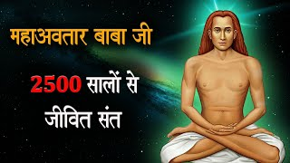 महावतार बाबा जी के 2500 साल से जिंदा रहने का रहस्य ? ।। Mahaavtar Baba ji Still Alive ?