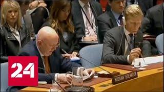 """""""Посмотрите на этот позор!"""" Небензя преподал урок Великобритании на СБ ООН по """"делу Скрипаля"""""""