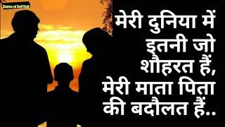 Sunday #76 Mom Dad, Behavior, Poison, Respect, Happy, Money Status Shayari Quotes