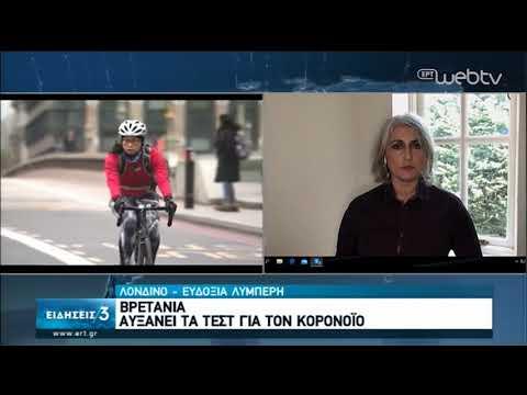 Βρετανία | Αυξάνει τα τεστ για τον κορονοϊό | 03/04/2020 | ΕΡΤ