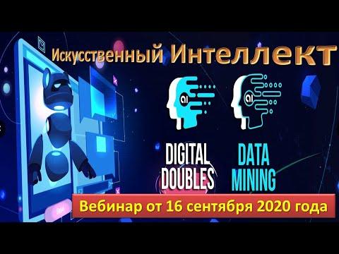 Дата-Майнинг DM Цифровые Двойники DD Искусственный Интеллект AI Клиентская база соцсетей - весь МИР