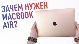 Пересел на MacBook Air 2018 с MacBook Pro и вот что из этого вышло