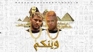 Wezza Montaser X Muslim - Wenkom (Audio)   وزة منتصر و مسلم - وينكم تحميل MP3