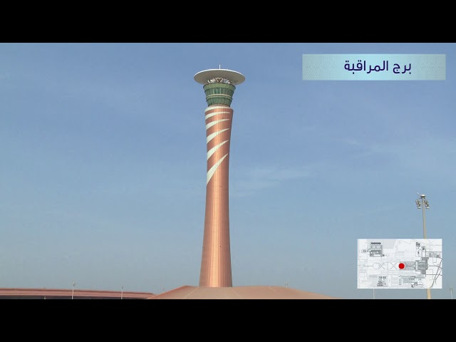 تقرير شرح مراحل سير عمل مطار الملك عبدالعزيز الدولي الجديد بجدة لشهر يوليو2017