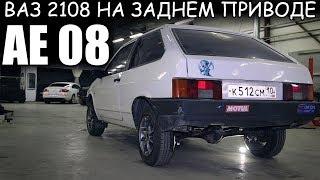 Заднеприводный ВАЗ 2108 // АЕ08
