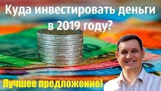 Куда инвестировать деньги в 2019 году? Инвестиции с MyFxBank