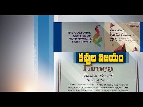 Amaravati Poetic Prism 2016   Enters Limca Book of Records