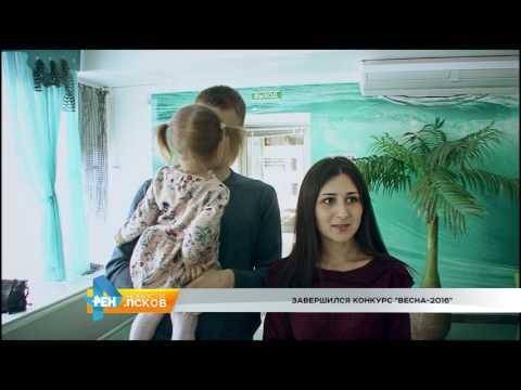 Новости Псков 16.05.2016 # Конкурс Весна 2016