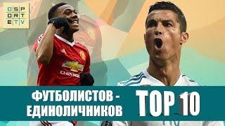 ТОП-10 футболистов – единоличников