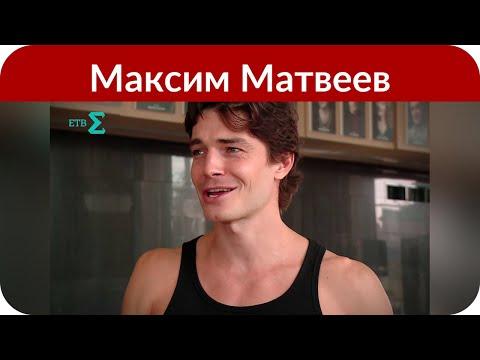 Максим Матвеев увлекся диетами и спортом