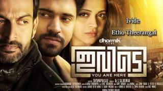 Ivide Malayalam Movie Songs Juke Box| Prithviraj Sukumaran|Nivin Pauly| Bhavana