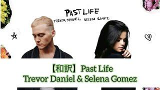 【和訳】Past Life - Trevor Daniel & Selena Gomez