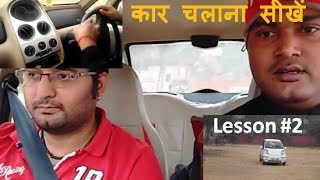 How to drive a car in Hindi    Car driving Training    Lesson 2    कार चलाना  सीखें