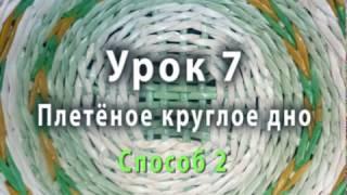 Плетеное круглое дно из бумажных трубочек  - способ 2
