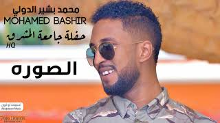 تحميل اغاني مجانا محمد بشير - الصوره - حفل المشرق