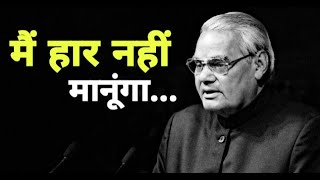 मैं हार नहीं मानूंगा। BEST POETRY BY ATAL BIHARI VAJPAYEE - Download this Video in MP3, M4A, WEBM, MP4, 3GP