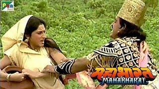 क्यों जयद्रथ ने किया द्रोपदी का हरण? | महाभारत (Mahabharat) | B. R. Chopra | Pen Bhakti - Download this Video in MP3, M4A, WEBM, MP4, 3GP