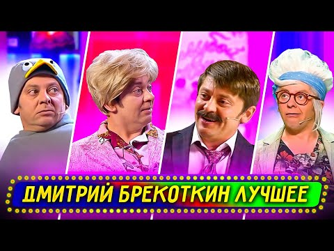 Сборник Лучших Номеров Дмитрия Брекоткина - Уральские Пельмени