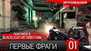 Поиграем в BlackLight: Retribution (PS4) #1 - Первые фраги